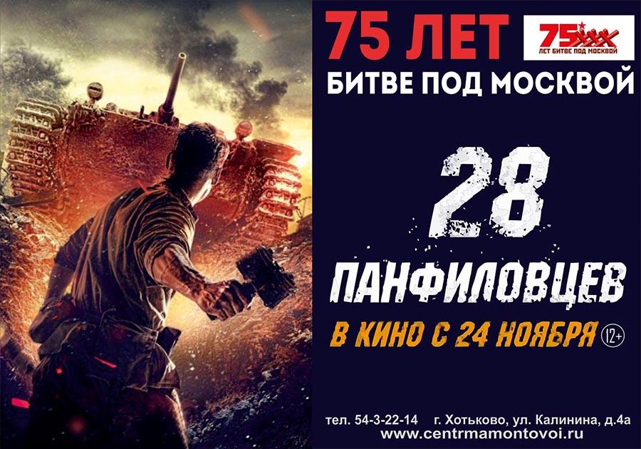 28-panfilovcev-sajt-nash