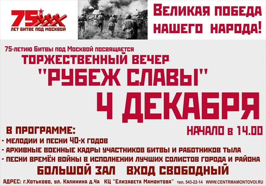 4-dekabrya-75-let-bitve-pod-moskvoj-sajt-nash