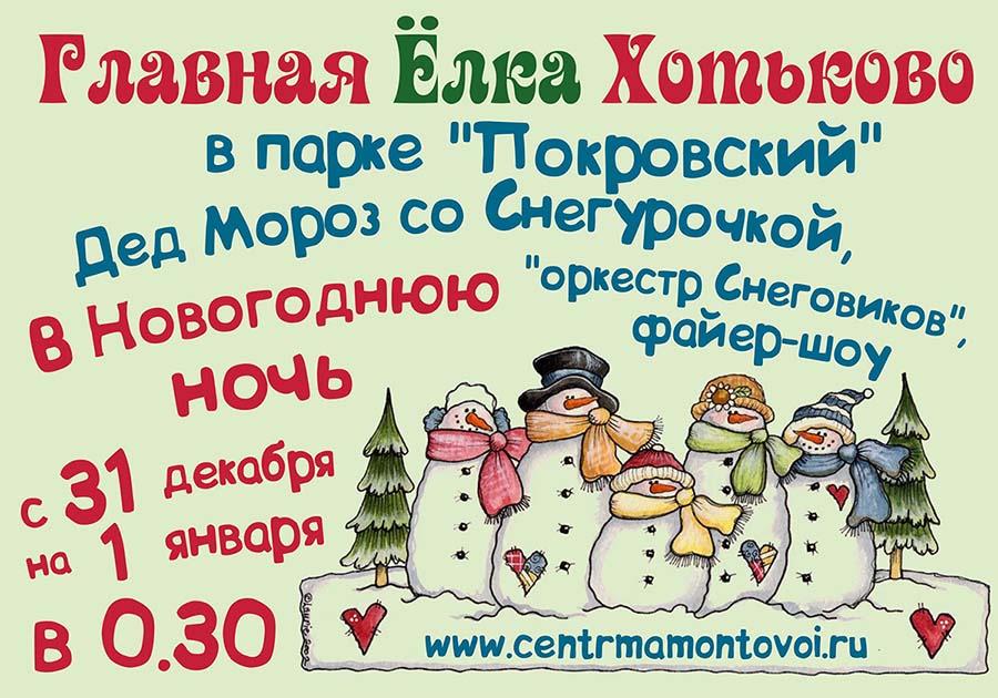 novogodnyaya-noch-v-parke-pokrovskij-sajt-nash
