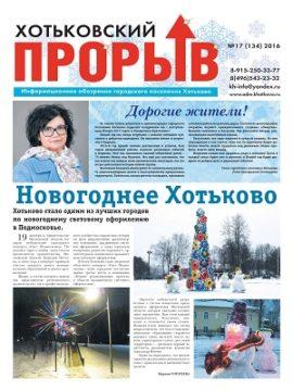 Xot_proriv_134_n-17-28.12.16.indd