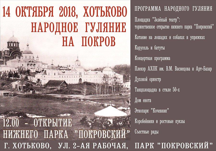 Открытие нижнего парка Покровский